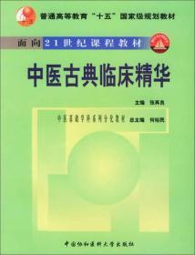 中医古典临床精华/面向21世纪课程教材