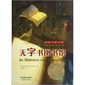国际大奖小说无字书图书馆新蕾出版社9787530755006