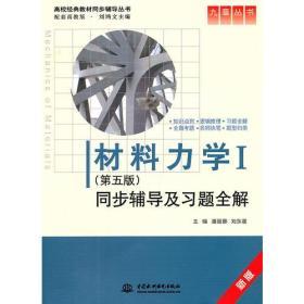 材料力学Ⅰ 刘鸿文 第五版5版 同步辅导及习题全解 潘丽娜