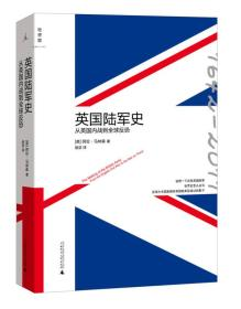 英国陆军史