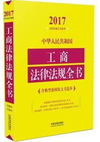 中华人民共和国工商法律法规全书(含典型案例及文书范本)(2017年版)