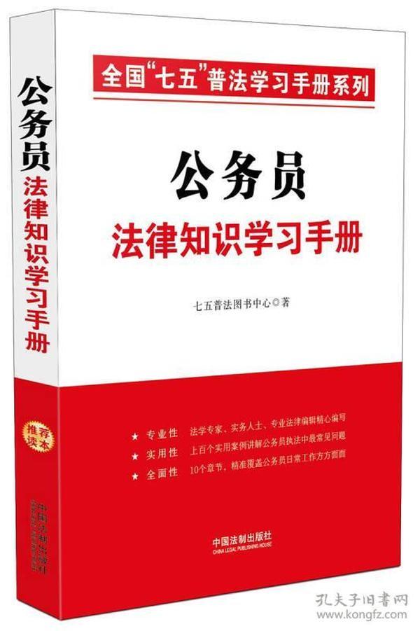 """公务员法律知识学习手册·全国""""七五""""普法学习手册系列"""