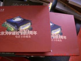 北京大学建校110周年,电话卡珍藏集《全5张卡》