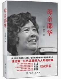 正版 母亲邵华 毛新宇 工人出版社