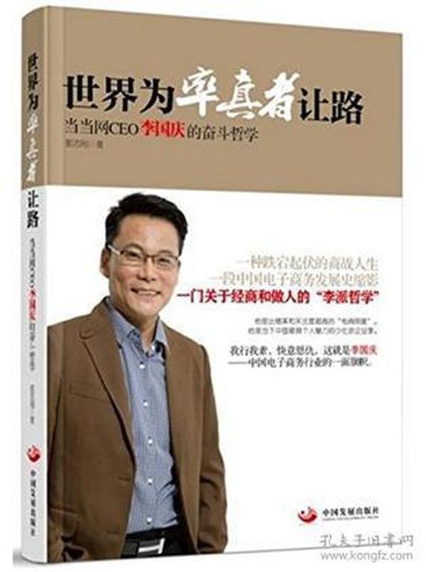 世界为率真者让路:当当网CEO李国庆的奋斗哲学