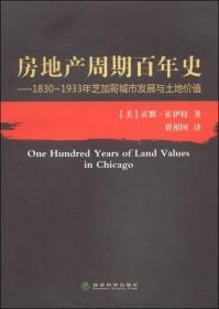 房地产周期百年史:1830~1933年芝加哥城市发展与土地价值