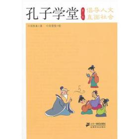 孔子学堂 第二卷 倡导人文 直面社会