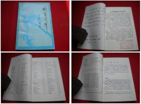 《竹窗随笔》,32开集体著,福建1990出版,5952号,图书