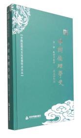 中国近现代文化思想学术文丛:中国伦理学史