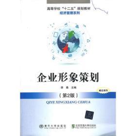 企业形象策划 李森 第2版 9787512115019 北京交通大学出版社