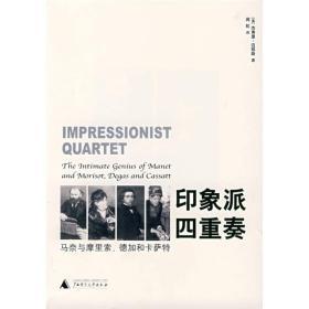印象派四重奏:马奈与摩里索,德加和卡萨特(非二手)