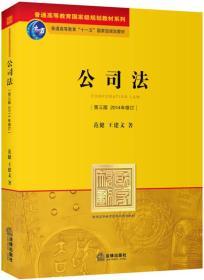 公司法(第三版 2014年修订)