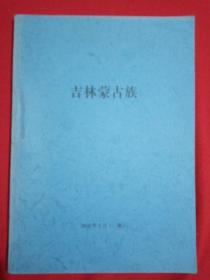 吉林蒙古族