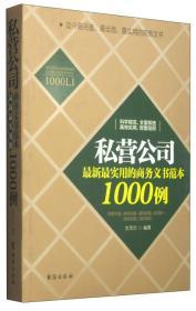 私营公司最新最实用的商务文书范本1000例