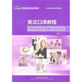 英汉口译教程 任文 外语教学与研究出版社9787513506793