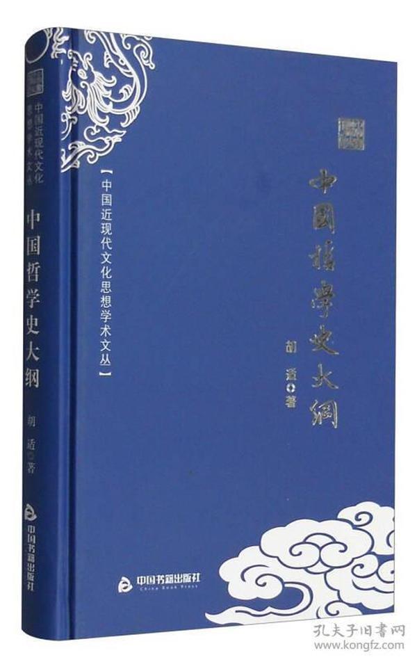 中国近代文化思想学术文丛--中国哲学史大纲