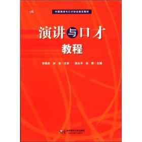 演讲与口才教程颜永平杨赛华东师范大学出版社9787561792049