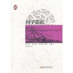 传世经典文库:国学常识