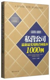 私营公司最新最实用的合同范本1000例_9787516805190