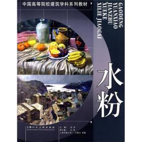 【二手包邮】水粉 王振元 陈霆 上海人民美术出版社
