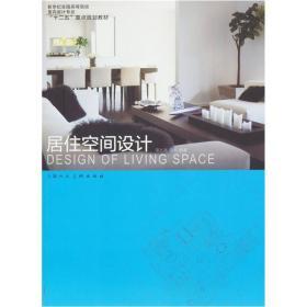 居住空间设计 谭长亮 孙戈 上海人民美术出版社