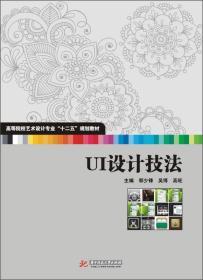 "UI设计技法/高等院校艺术设计专业""十二五""规划教材"