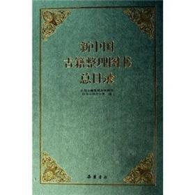 9787806657676-hs-新中国古籍整理图书总目录