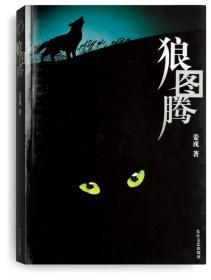狼图腾 姜戎 长江文艺出版社
