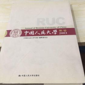 中国人民大学 2003年鉴