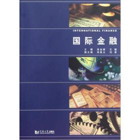 国际金融 吴金娇 王璐 同济大学出版社 9787560848624