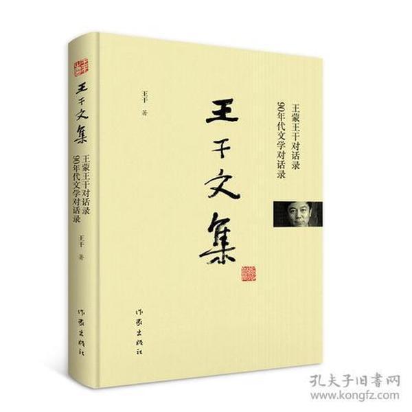 王干文集-王蒙王干对话录·90年代文学对话录