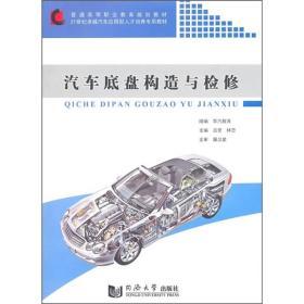 汽车底盘构造与检修 吕坚 林峦 同济大学出版社 9787560843957