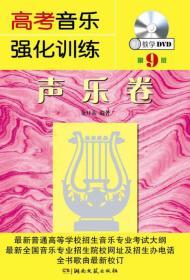高考音乐强化训练:声乐卷(第9版)