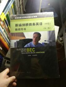 新编剑桥商务英语教师用书(中级)