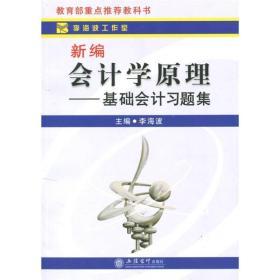 新编会计学原理 基础会计习题集 李海波 立信会计出版