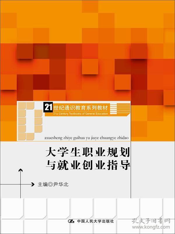 21世纪通识教育系列教材:大学生职业规划与就业创业指导(21世纪通识教育系列教材)