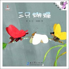 伴我长大经典童话:三只蝴蝶