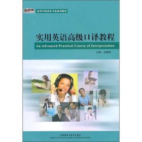 实用英语高级口译教程
