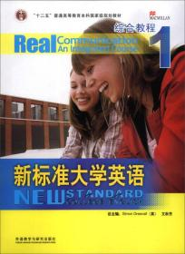 新标准大学英语(综合教程1)