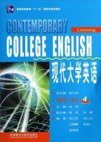 保证正版 现代大学英语-听力(4) 杨立民 总 金莉 外语教学与研究出版社