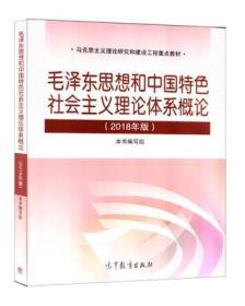 2018毛概毛泽东思想和中国特色社会主义理论体系概论9787040494815