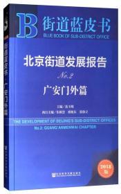 北京街道发展报告 No.2 广安门外篇 专著 The development of Beijings sub-district offic