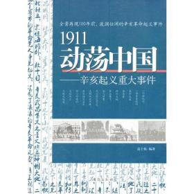 1911 动荡中国:辛亥起义重大事件