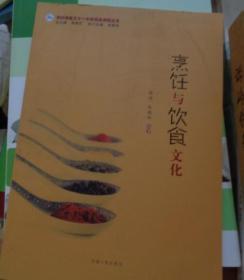 烹饪与饮食文化