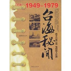 正版二手7-8成新二手台海秘闻 赵俊涛 台海出版社 9787801417923有笔记