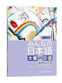 听力入门1-大家的日语-MP3版:听力入门(1)
