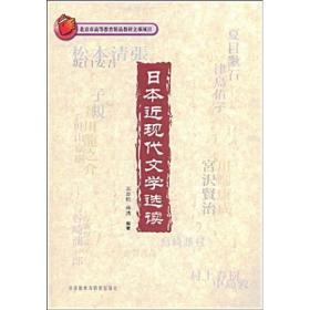 北京市高等教育精品教材立项项目:日本近现代文学选读