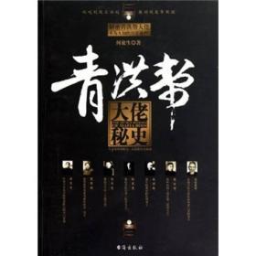 解密青洪帮大佬不为人知的历史秘档:青洪帮大佬秘史