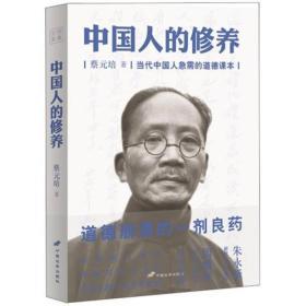 中国人的修养:当代中国人急需的道德课本