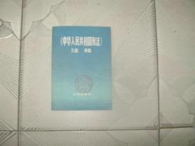 《中华人民共和国刑法》注释   馆藏